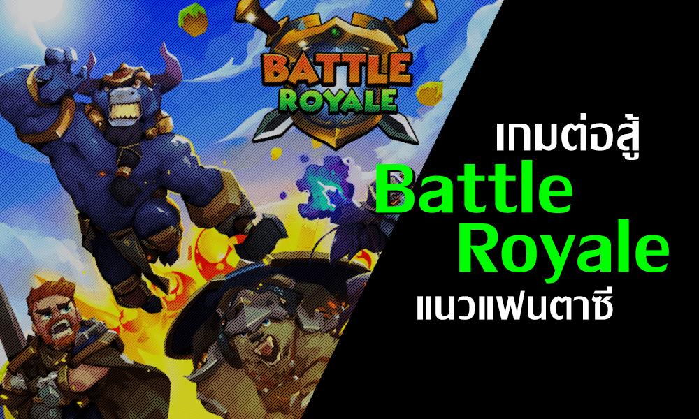 แนะนำเกมสโบ กับเกมต่อสู้แนวแฟนตาซี ที่คุณสร้างทีมเองได้ Battle Royale